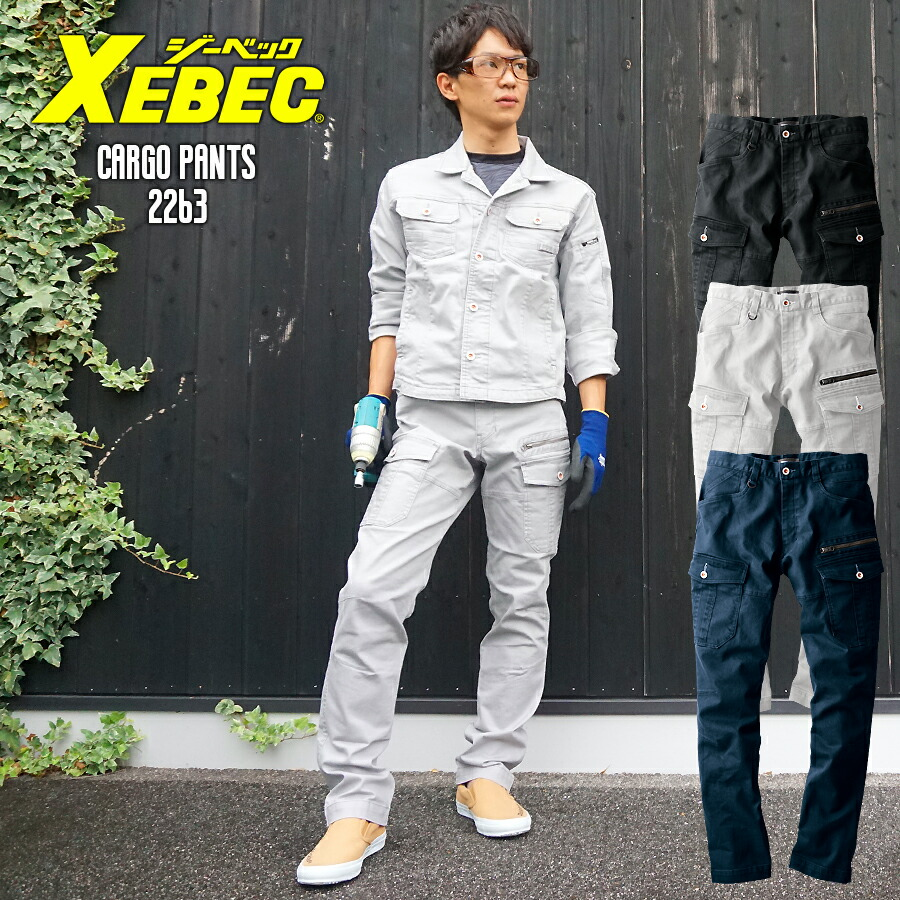 XEBEC カーゴパンツ 2263