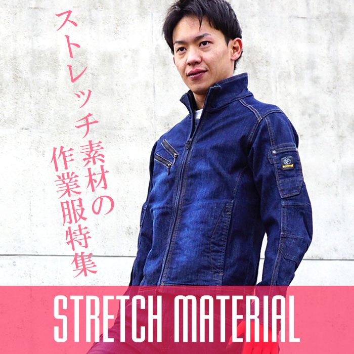 ストレッチ素材の作業服