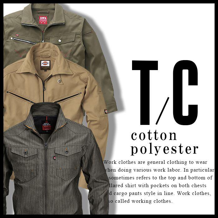 混紡素材の作業服