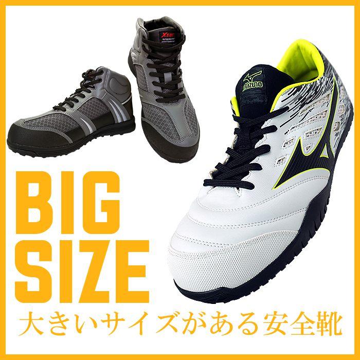 大きいサイズがある安全靴
