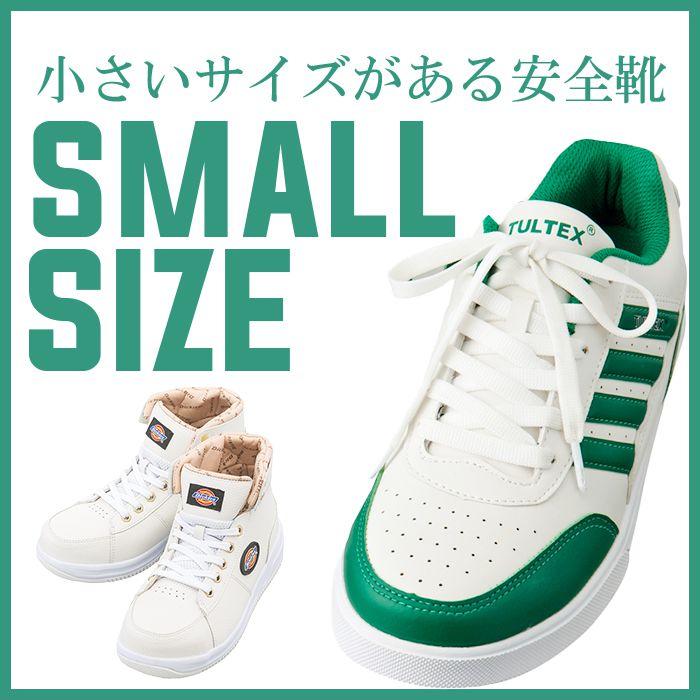 小さいサイズがある安全靴
