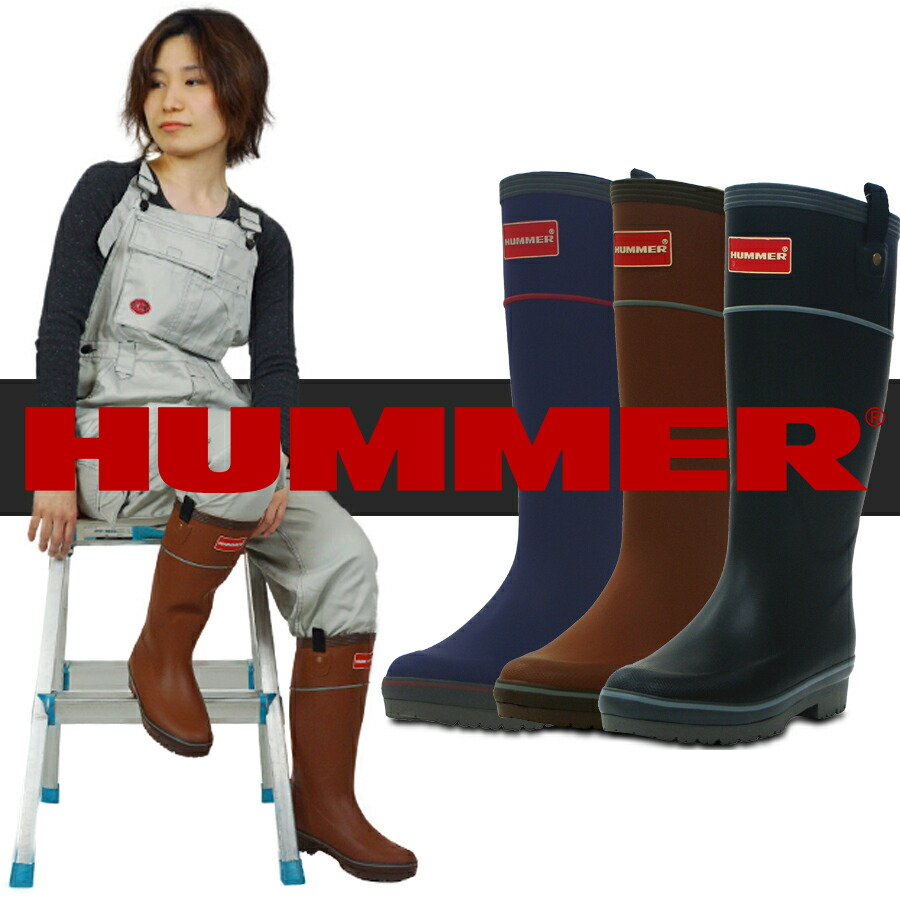 HUMMER レインブーツ