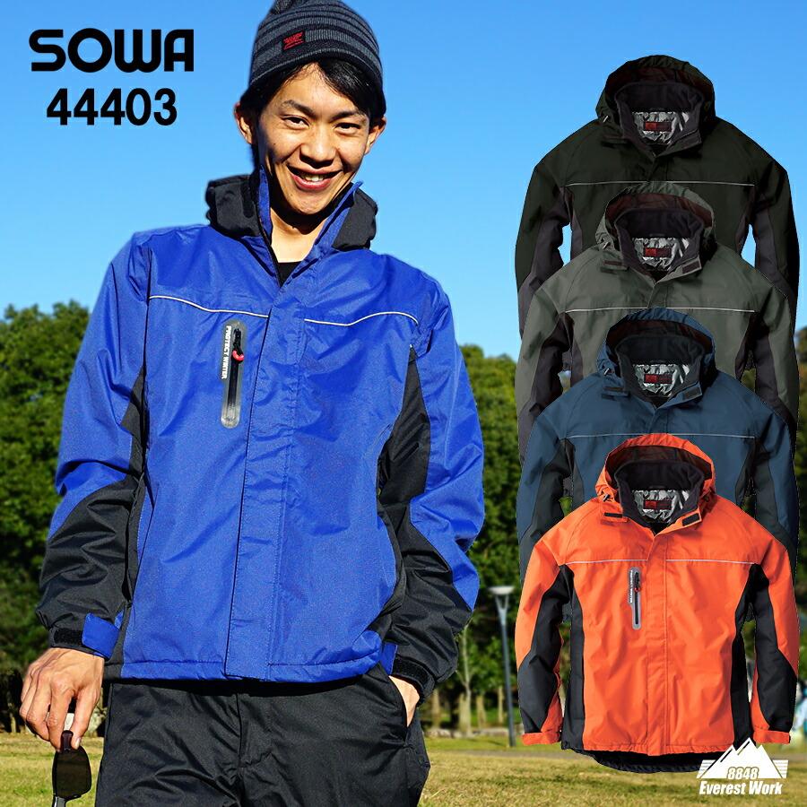 44403 桑和 防寒