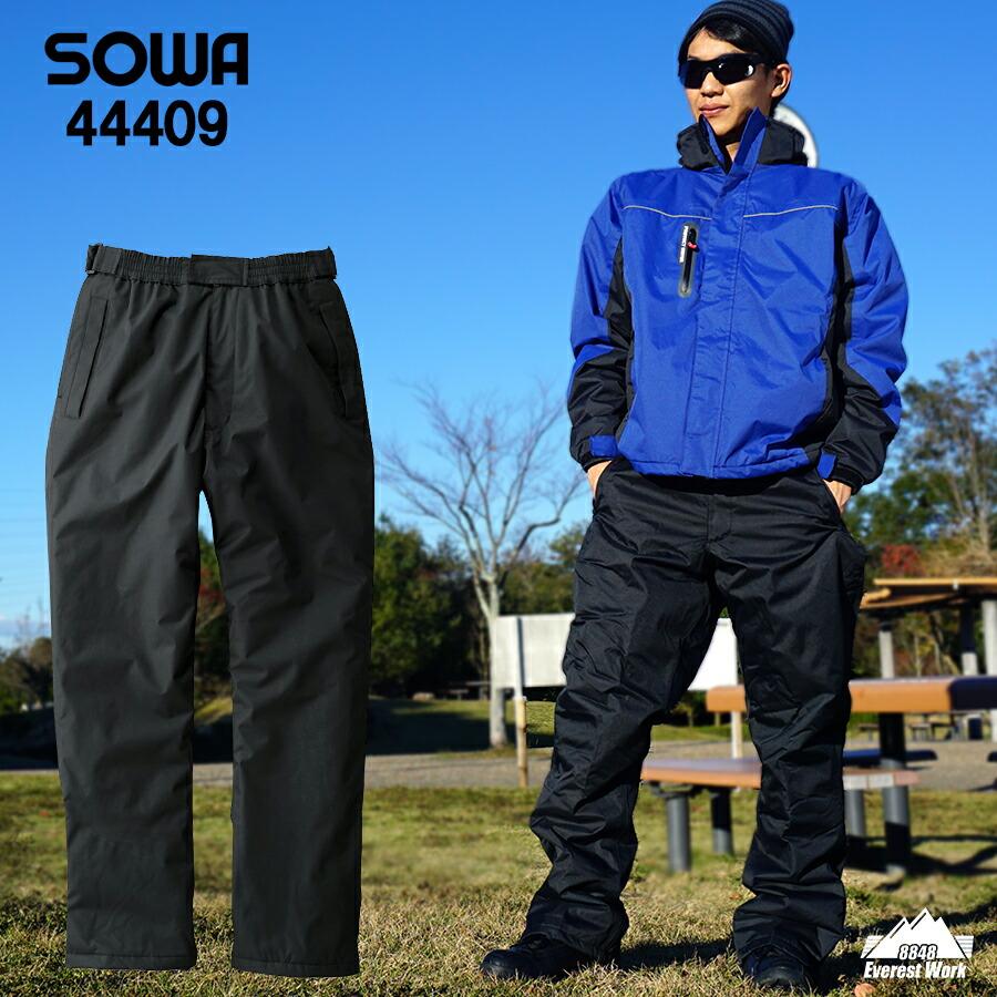 桑和 防寒パンツ 44409