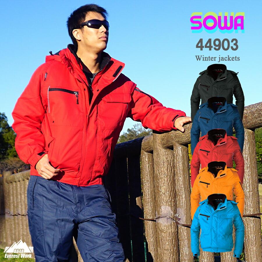 44903 桑和 防寒