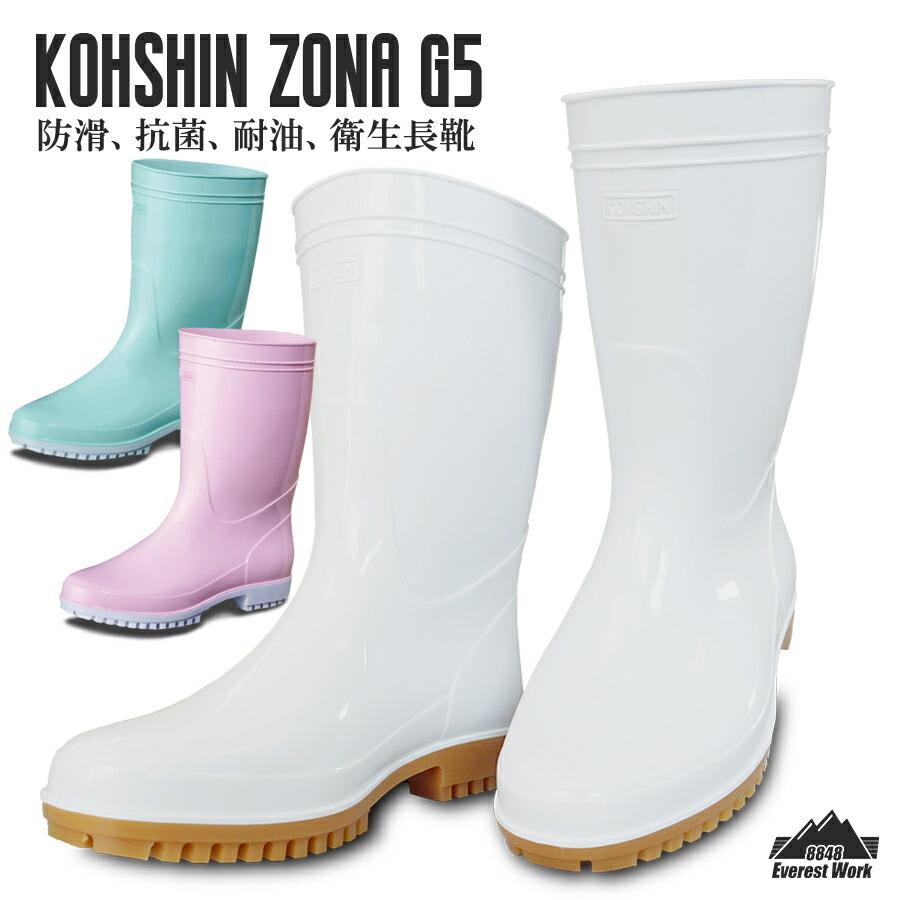 弘進ゴム 厨房用長靴ゾナ G5
