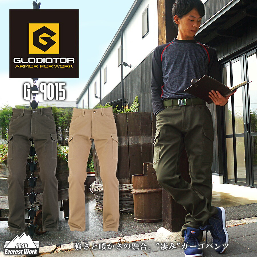 G-9015 防寒パンツ
