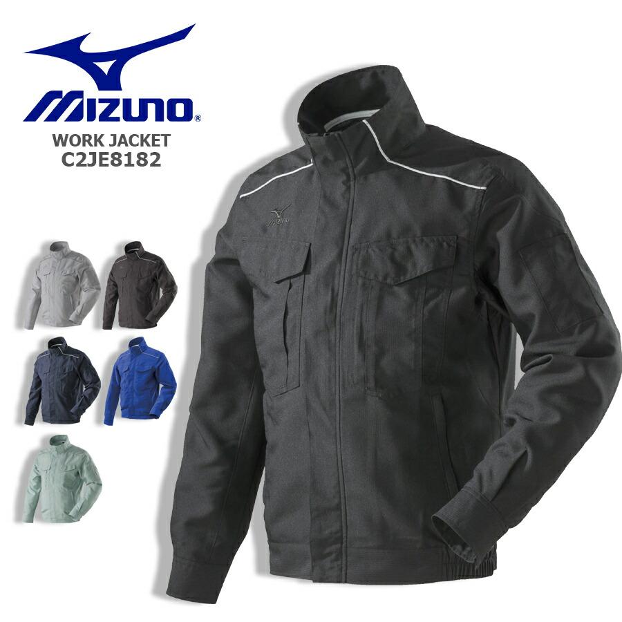 MIZUNO ワークジャケット C2JE8182