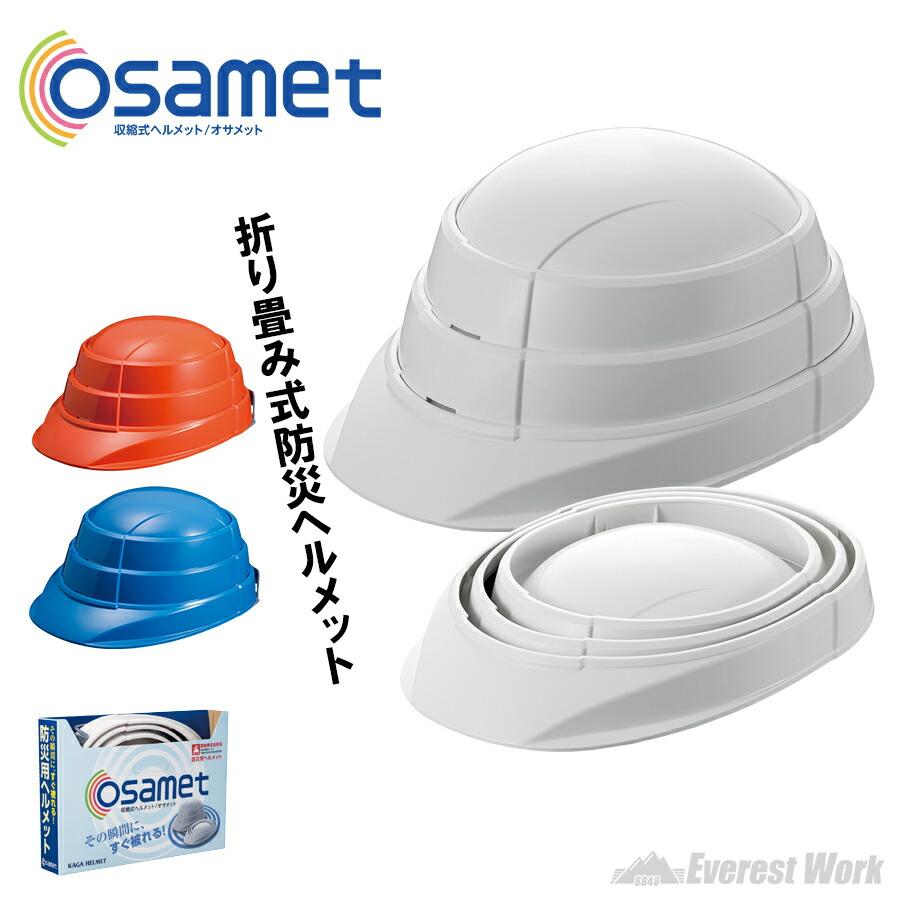 加賀産業 オサメット KGO-1