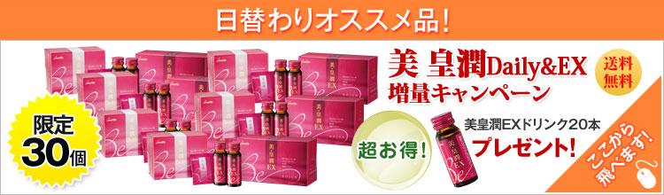 【値引きクーポン】美・皇潤Daily&EX 6箱セット(約6カ月分) さらに美・皇潤EXドリンク20本プレゼントキャンペーン