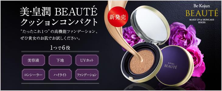 美・皇潤 Beaute(ボーテ)クッションコンパクト
