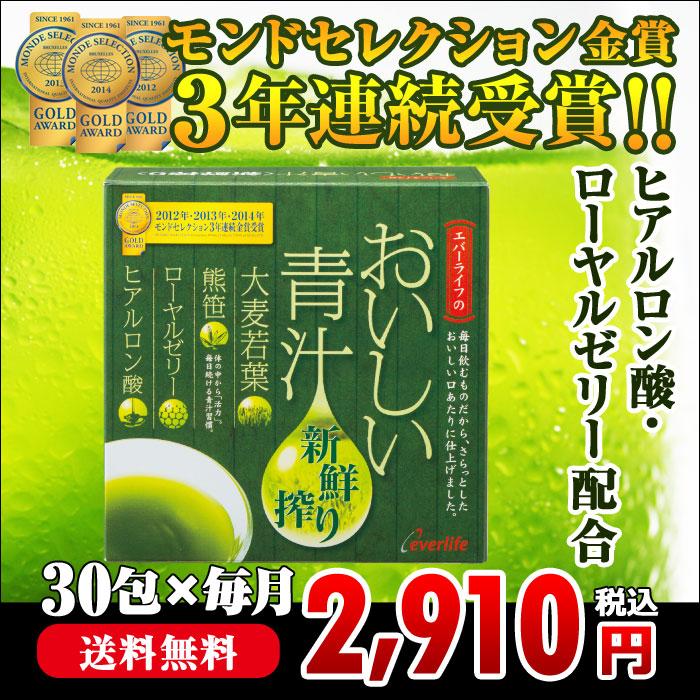 【毎月お届け定期】おいしい青汁〈新鮮搾り〉30包(約1ヶ月分)
