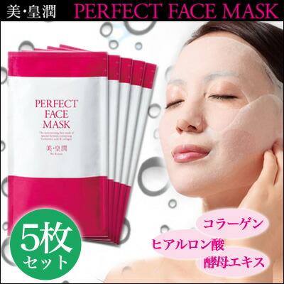 【毎月お届け定期】美・皇潤 パーフェクトフェイスマスク 5枚セット