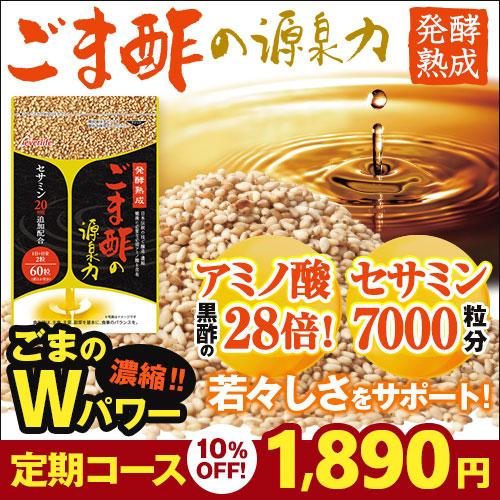 【毎月お届け定期】ごま酢の源泉力 60粒(約1ヶ月分)