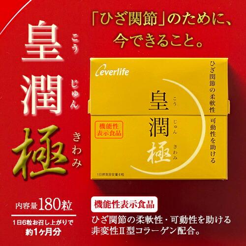 【毎月お届け定期】皇潤極(こうじゅんきわみ)180粒(約1ヶ月分)