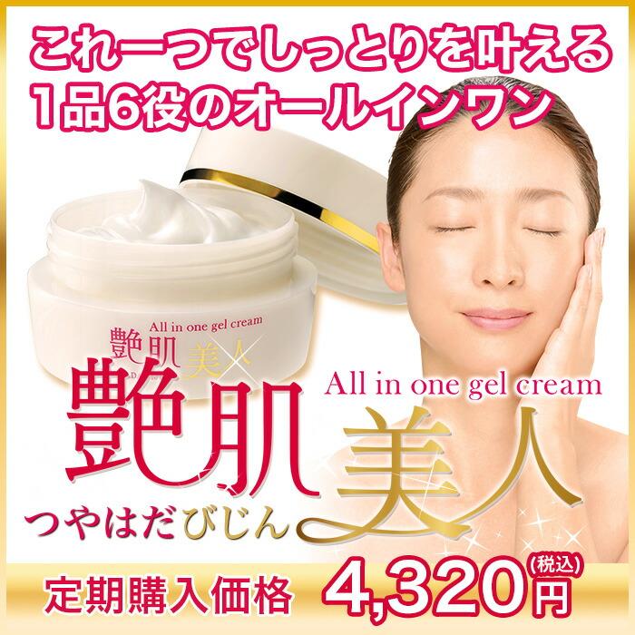 【毎月お届け定期】艶肌美人(つやはだびじん)オールインワンジェルクリーム 化粧水・美容液・乳液・クリーム・化粧下地5つの役割を凝縮