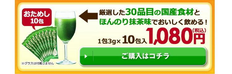 飲みごたえ野菜青汁おためし10包入 1,080円(税込) ご購入はコチラ