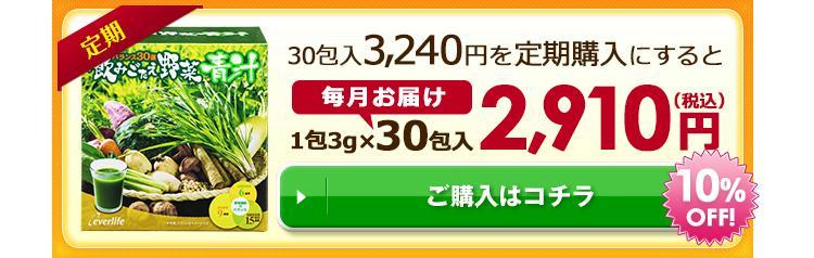 定期購入 飲みごたえ野菜青汁30包入 2,910円(税込) ご購入はコチラ