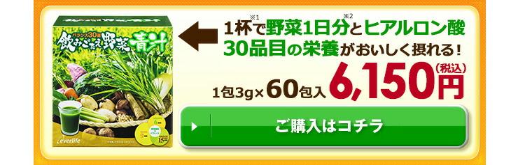 飲みごたえ野菜青汁60包入 6,150円(税込) ご購入はコチラ