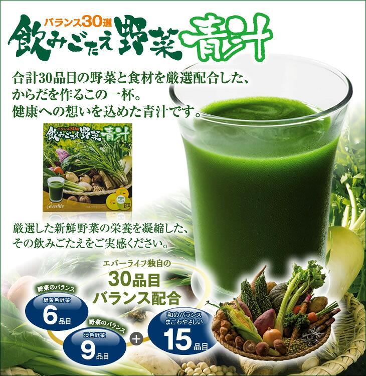 バランス30選 飲みごたえ青汁 合計30品目の野菜と食材を厳選配合した、からだを作るこの一杯。健康への想いを込めた青汁です。