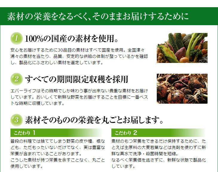 素材の栄養をなるべく、そのままお届けするために 1.100%の国産素材を使用 2.すべての期間限定収穫を採用 3.素材そのものの栄養をまるごとお届けします。