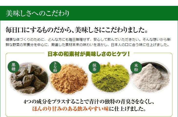 美味しさへのこだわり 毎日口にするものだから、美味しさにこだわりました。日本の和素材 黒糖・きな粉・抹茶・米粉でほんのり甘みのある飲みやすい味に仕上げました。