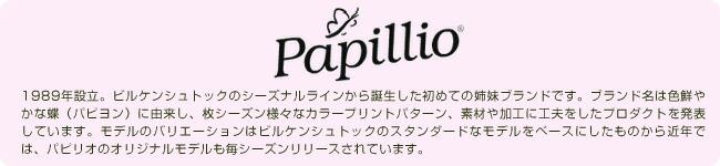 Papillio パピリオ