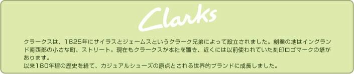クラークス clars ブランド説明