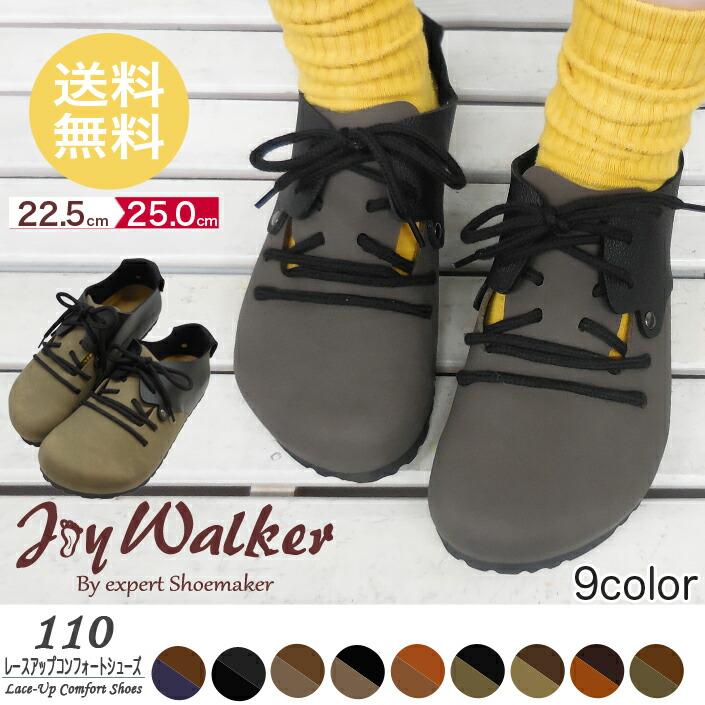 joy walker ジョイウォーカー ビルケン風 Montana モンタナスタイル