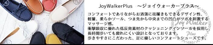 joy walker plus ジョイウォーカープラス モカシン