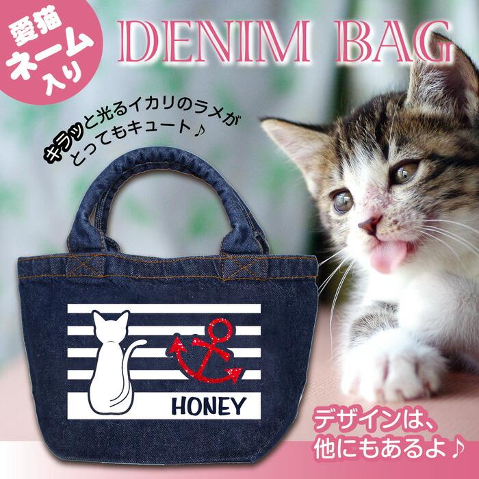 猫 デニムバッグ