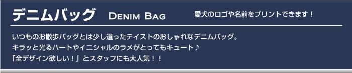 犬 犬用品 バッグ お散歩バッグ 名入れバッグ プードル 柴 ダックス チワワ ポメラニアン パグ 可愛いバッグ