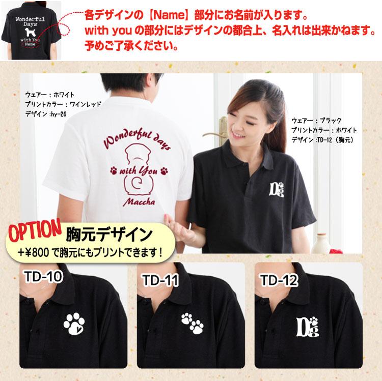 犬/名前 シルエット入り/かわいい 軽い ロングTシャツ 長袖Tシャツ/ピンク 黒