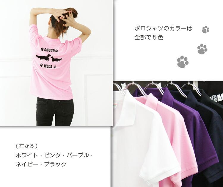 愛犬愛猫ネーム入りツインポロシャツ