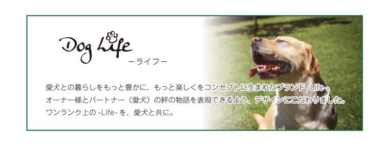 愛犬ネーム入りDOGLIFEクッション