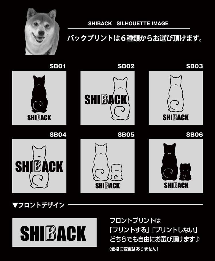 柴犬 シルエット SHIBACK 半そで Tシャツ