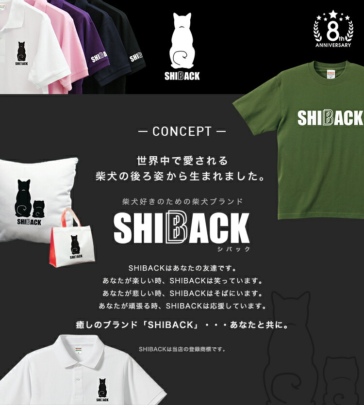 SHIBACK