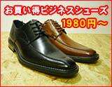 ビジネスシューズ1,980円〜