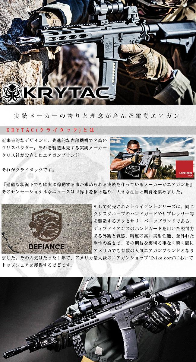 """実銃メーカーの誇りと理念が産んだ電動エアガンKRYTAC(クライタック)とは近未来的なデザインと、先進的な内部機構で名高いクリスベクター。それを製造販売する実銃メーカークリス社が設立したエアガンブランド。それがクライタックです。『過酷な状況下でも確実に稼動する事が求められる実銃を作っているメーカーがエアガンを』そのセンセーショナルなニュースは世界中を駆け巡り、大きな注目と期待を集めました。そして発売されたトライデントシリーズは、同じクリスグループのハンドガードやサプレッサー等を製造するアクセサリーパーツブランドである、ディファイアンスのハンドガードを用いた説得力ある外観と質感、精度の高い実射性能、並外れた剛性の高さで、その期待を裏切る事なく瞬く間にアメリカでも有数の人気エアガンブランドとなりました。その人気はたった1年で、アメリカ最大級のエアガンショップ""""Evike.com""""においてトップシェアを獲得するほどです。"""
