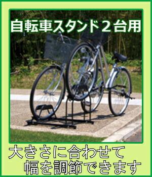 自転車スタンド 2台用