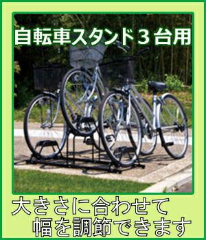 自転車スタンド 3台用