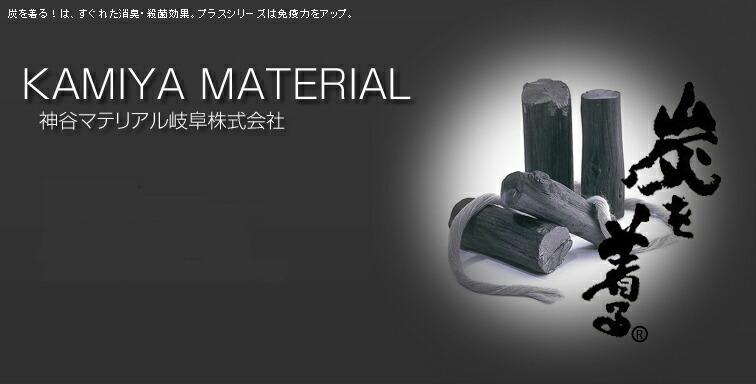 神谷マテリアル 炭を着る