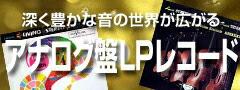 アナログ盤LPレコード