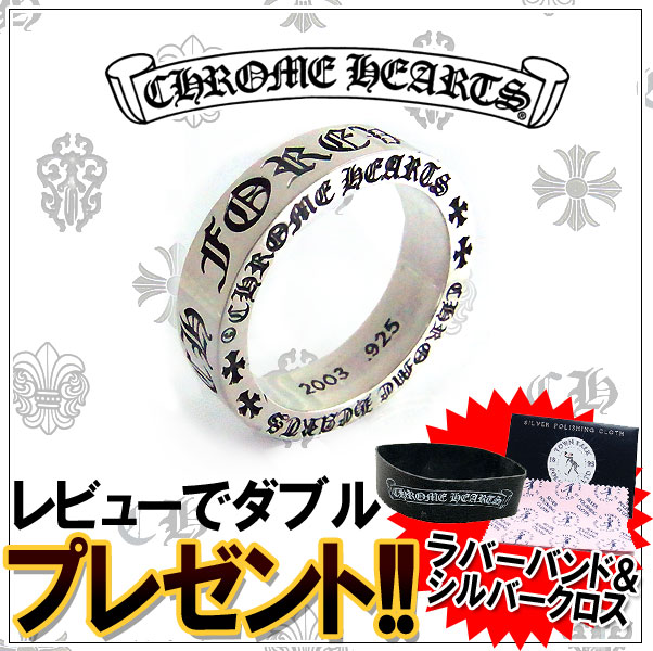 d4e384c98708 excelworld  Chrome hearts ring CHROME HEARTS 6 mm spacer ring ...