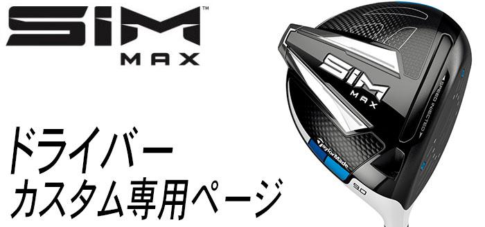 SIM MAX DR