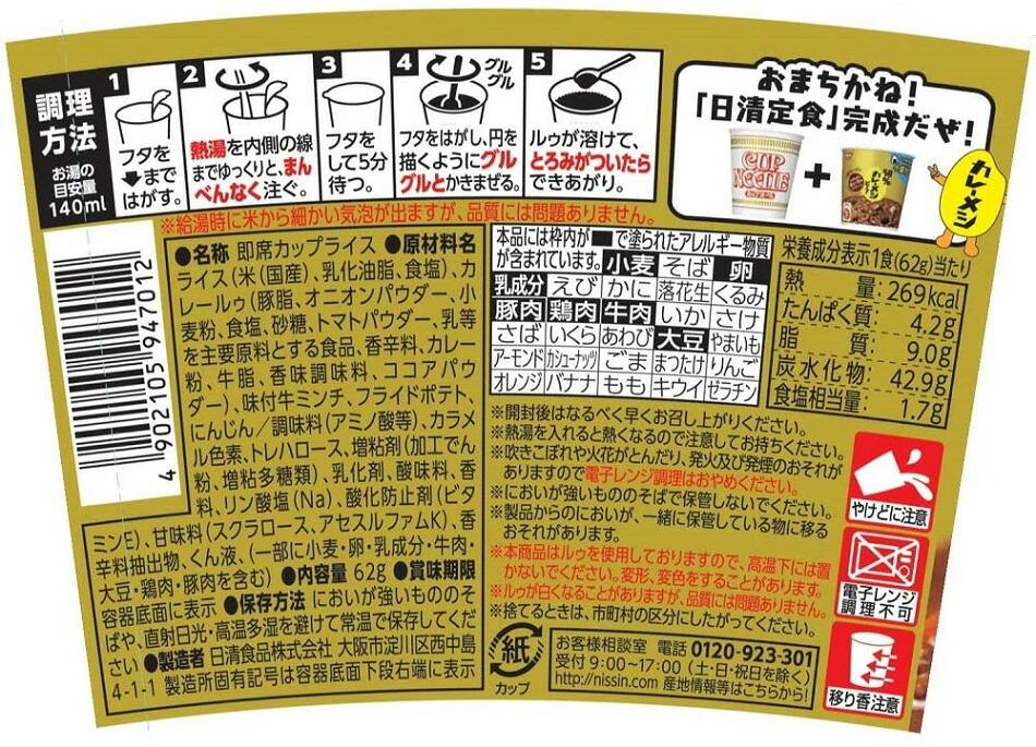 日清 58% カレーメシ ビーフ 62g ×6個