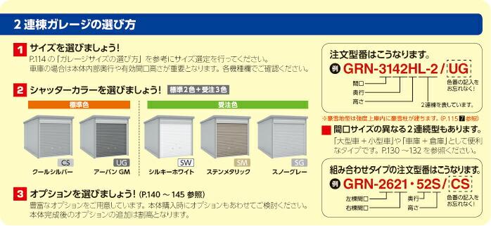 2連棟ガレージの選び方