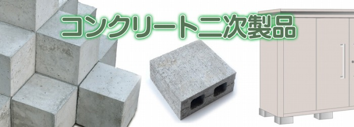 コンクリート2次製品