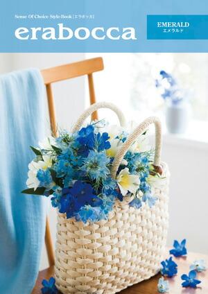 カタログギフト「erabocca-エラボッカ-」 エメラルド