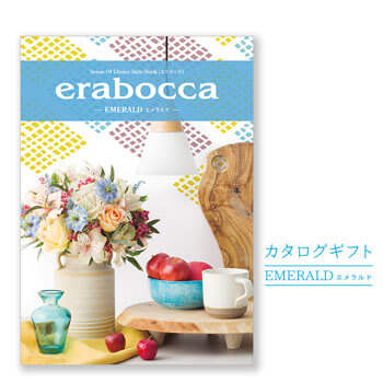 カタログギフト「erabocca」 エメラルド【電報屋のエクスメール】